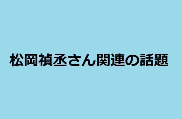 松岡禎丞さん関連の話題・出演番組の感想